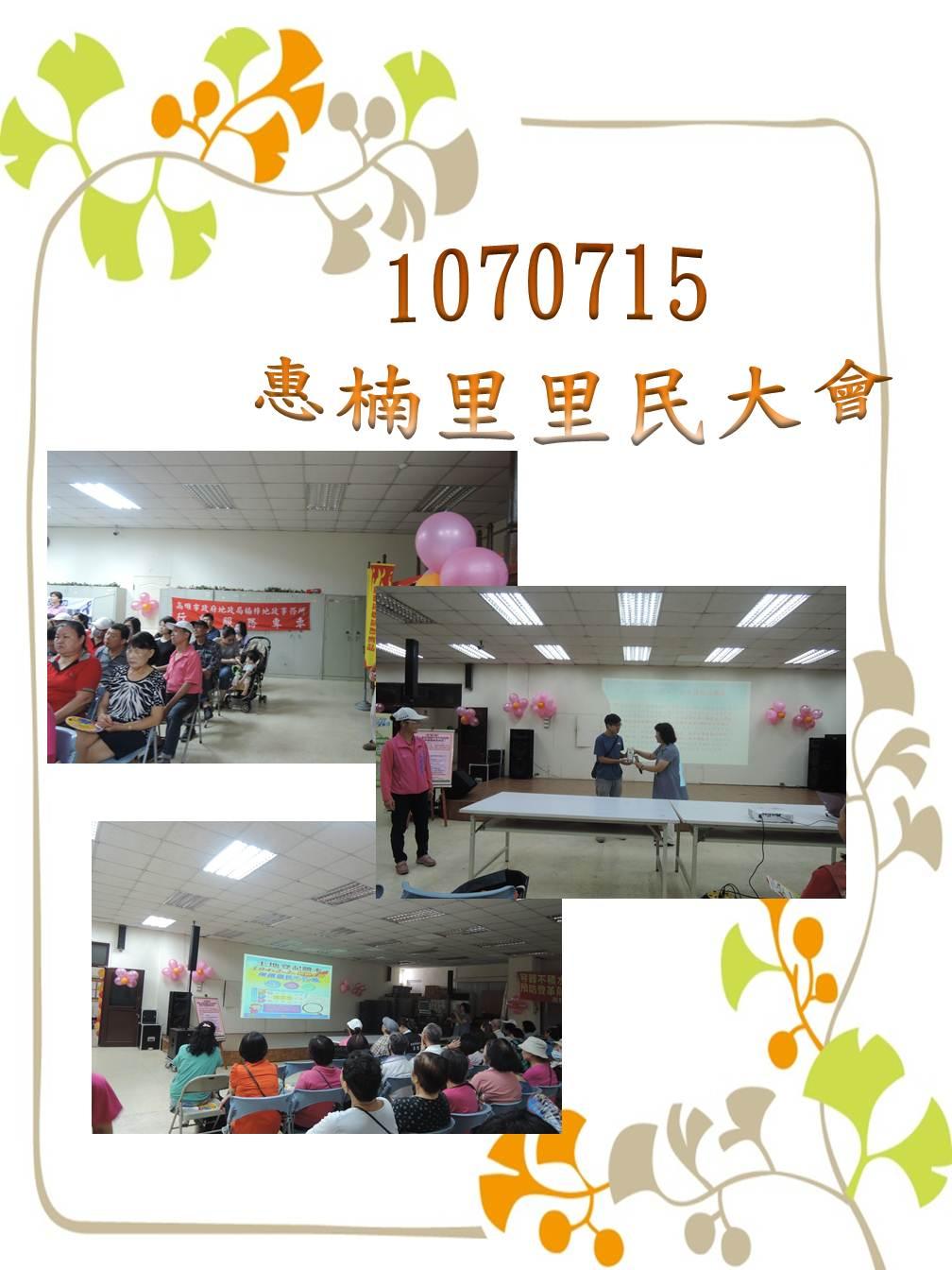 惠楠里里民大會宣導照片