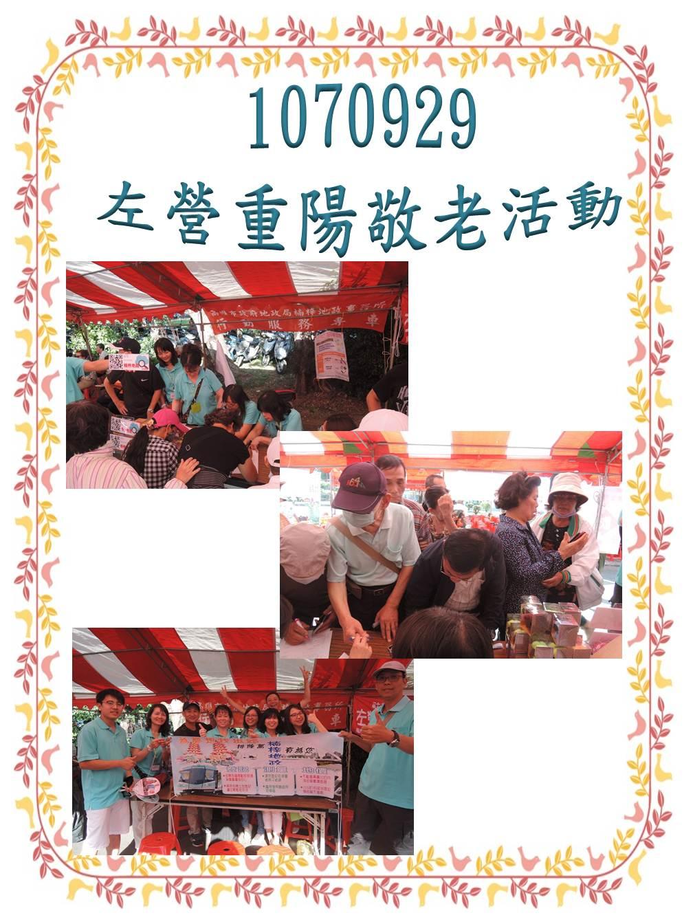 左營重陽敬老活動宣導照片