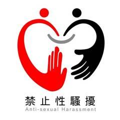 性騷擾防治