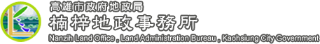 Nanzih Land Office , Land Administration Bureau , Kaohsiung City Government
